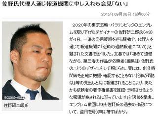 """【上級国民】佐野研二郎氏 名誉毀損で法的措置も 報道機関に申し入れも「会見しない」=""""おぼちゃん""""でもしたのに…"""