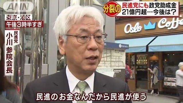 【民進党再結集】政党交付金、21億円受け取る「民進の金、民進が使う」