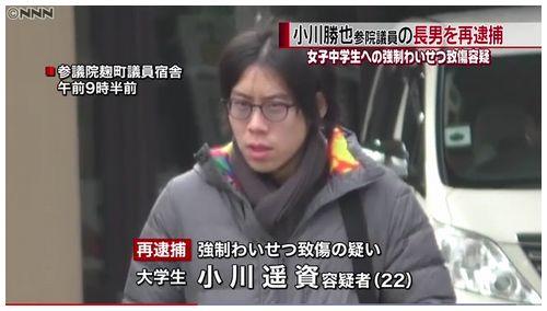 【わいせつ致傷容疑】民進党・小川勝也参院議員の長男、再逮捕=警視庁