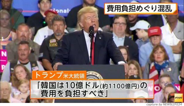 【THAADミサイル】トランプ氏「10億ドル払え」で韓国大激震 大統領選にも影響