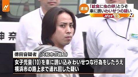 【神奈川】「給食に虫の卵」と嘘、小4女児にわいせつ容疑 33歳男逮捕=容疑を否認