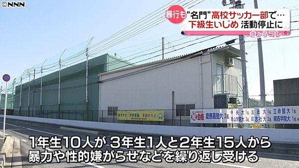 【広島】山陽高校サッカー部、集団いじめで活動停止=3人が精神的苦痛