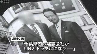 【甘利大臣疑惑報道】国交省局長ら「商品券・現金受領せず」 口利き否定