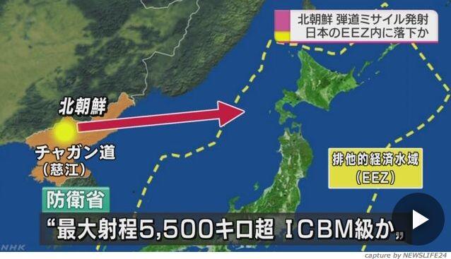 【北朝鮮ICBM発射】奥尻島北西の排他的経済水域に落下 朝鮮学校無償化判決の裁判官、見てる!?