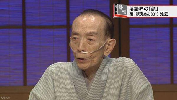 【慢性閉塞性肺疾患】落語界の「顔」 桂歌丸さん死去 最後まで高座へ執念