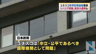 【南京事件】ユネスコ記憶遺産に登録 日本政府「断固たる措置」 拠出金一時凍結を検討