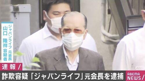 【ジャパンライフ事件】元会長を詐欺容疑で逮捕 被害総額2000億円=「安愚楽牧場」に次ぐ過去2番目の規模