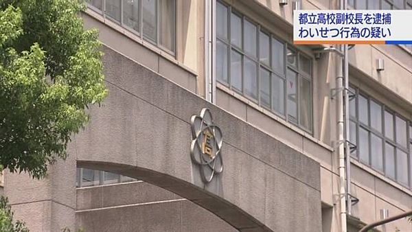 【東京】荒川工業高校副校長を逮捕 酩酊女性にホテルでわいせつ容疑