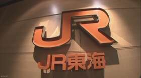 【JR東海コロナ】東海道新幹線、車内販売の20代女性が感染 濃厚接触の乗客なし=「のぞみ」2本で乗務