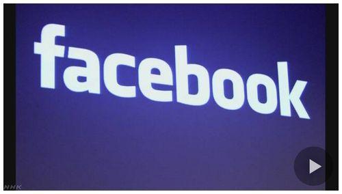 【フェイスブック】全世界で仮想通貨の広告禁止「虚偽を助長」 LINEは仮想通貨事業に参入