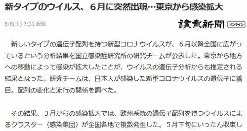 【国立感染症研究所】新タイプのウイルス、6月に突然出現…東京から感染拡大=遺伝子分析で判明