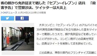 【個人情報漏洩】盗撮の「セブンイレブン」30代店員 被害者が告発へ