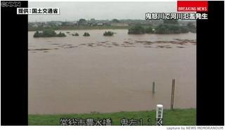【茨城・常総市】鬼怒川氾濫 避難指示「命を守る行動を」
