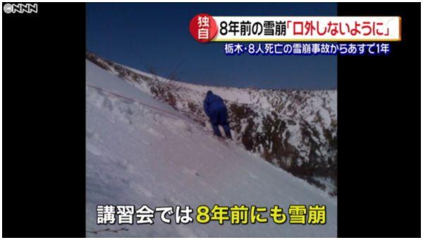 【栃木那須雪崩事故】8年前の雪崩「口外するな」 関係者が口止め=検証委員会調書で判明