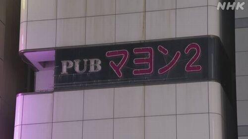 【江戸川】宣言ステッカー掲示のフィリピンパブ「マヨン2」でクラスター=都「把握していない」