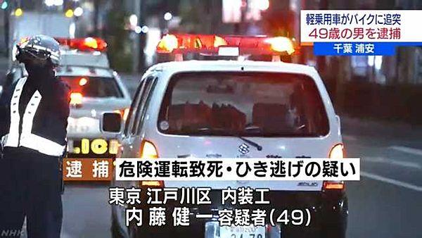 【千葉浦安】大学生死亡ひき逃げ 49歳内装工の男逮捕「人だと思わなかった」=知人と酒を飲み戻る途中…