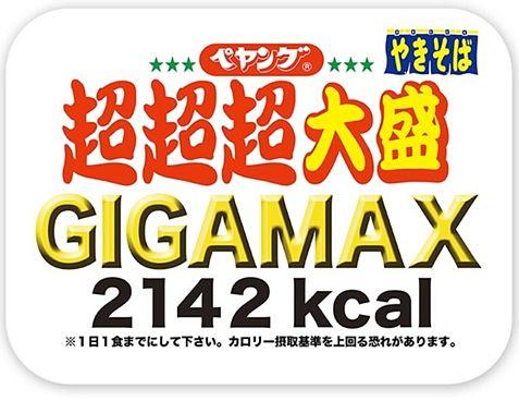 【マジヤバ】ペヤング新作「超超超大盛GIGAMAX」に警告記載 サイトもダウン