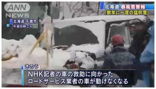 【NHK炎上】救助要請のNHK記者、鹿狩りのため林道走行=「不要不急の外出」で一般人犠牲