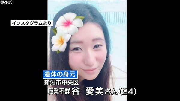 【林道女性遺体】新潟市の谷愛美さん(24)と判明 知人男性の所在不明