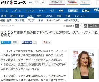 【アンビルドの女王】ザハ・ハディド氏死去 2020東京五輪の旧デザイン建築家