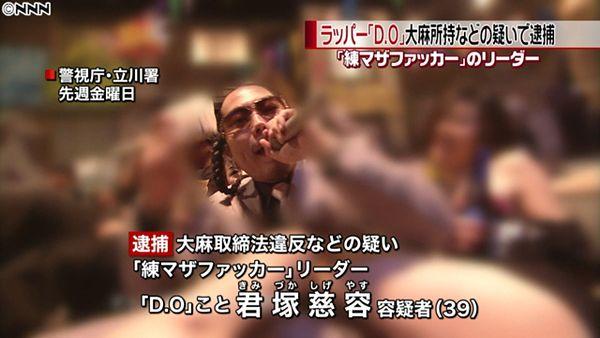 【東京練馬】大麻所持「練マザファッカー」D.O容疑者逮捕 音響機器に入れ密輸か