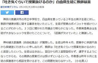 【神奈川】藤沢市立中教師、白血病生徒に暴言「吐き気ぐらいで授業抜けるのか」