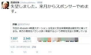 【高須クリニック】高須克弥院長「報道ステーション」のスポンサー降板 安保法案めぐる偏向報道に失望