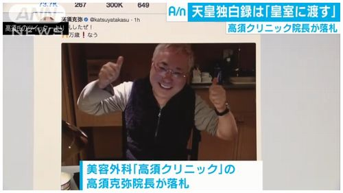 【昭和天皇独白録】高須克弥院長落札「日本の財産、皇室にお返しするぜ」