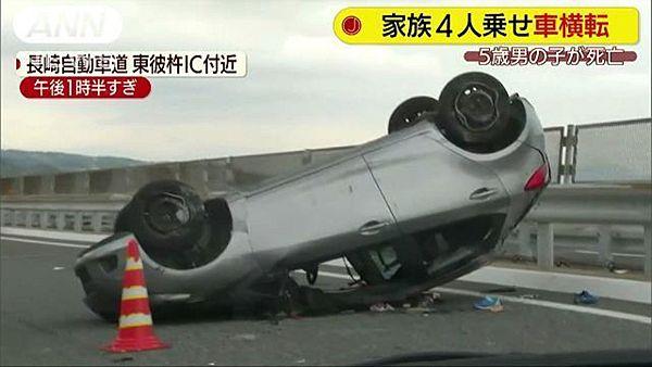【長崎自動車道】家族4人乗りの乗用車横転 5歳男児死亡=観光旅行に行く途中