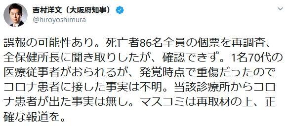 【朝日新聞「医師3人死亡」】吉村洋文大阪府知事「誤報の可能性…マスコミは再取材の上、正確な報道を」
