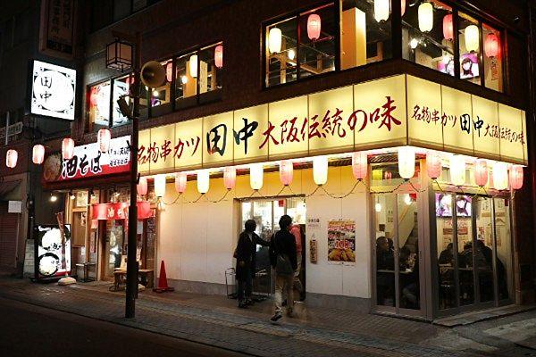 【神奈川】「串カツ田中」 4店舗の更衣室にカメラ 盗撮映像流出=フランチャイズ契約解約