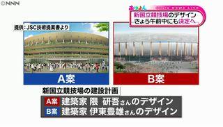 【新国立競技場】「A案で政府に報告へ」と朝日新聞