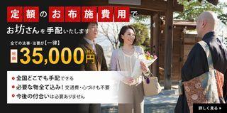 【お坊さん便】全日本仏教会が中止要請 「お布施本来の宗教性損なう」