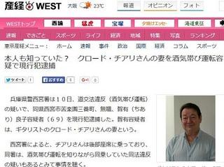 【兵庫西宮】クロード・チアリさんの妻を現行犯逮捕 酒気帯び運転容疑 チアリさんも同乗=道交法違反の疑い
