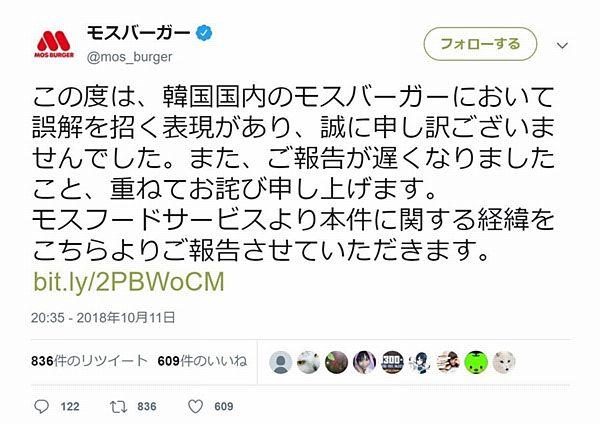【差別表現】モスバーガー謝罪「日本産食材使用せず」は「誤解招く表現」=ネットは不買運動へ