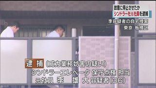 【エレベーター閉じ込め】韓国籍のシンドラー元社員(36)を逮捕 「人事に不満」…事件前、支店長から一般社員に降格