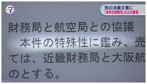 【森友文書疑惑】朝日新聞、別の決裁文書と取り違えか=「本件の特殊性」財務省の別文書に記載