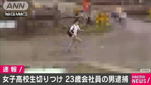 【宇都宮】女子高校生切り付け事件 会社員の男(23)逮捕、容疑を否認(続報版)