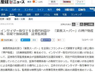 【インサイダー取引】「業務スーパー」の神戸物産を強制調査…不正取引で約50億円の利益か