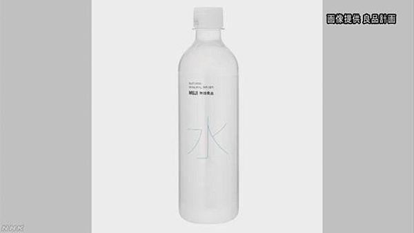 【発がん性物質検出】無印良品自主回収、「天然水」「炭酸水」から臭素酸=59万本…台湾、中国に輸出した20万本も