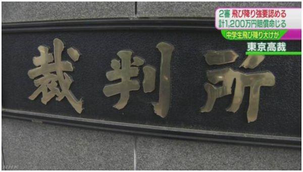 【埼玉草加】飛び降り強要 同級生4人に賠償増額 控訴審判決=東京高裁
