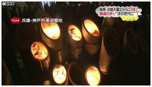 【阪神淡路大震災23年】鎮魂の祈り 参加者、年々減少=マスコミも消極的報道