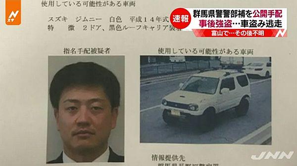 【事後強盗】群馬県警、警部補を公開手配 富山県方面へ逃走か