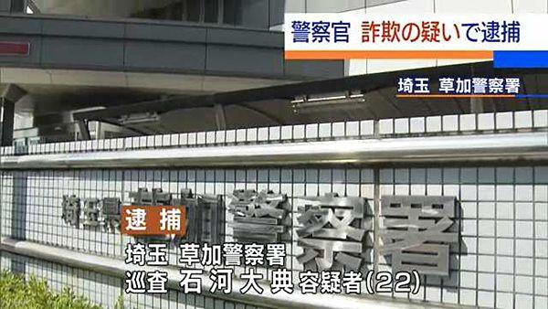 【埼玉草加】警察官、病死遺族から80万円余詐欺し逮捕「ゲームの課金で借金」=止まらぬ公務員の犯罪