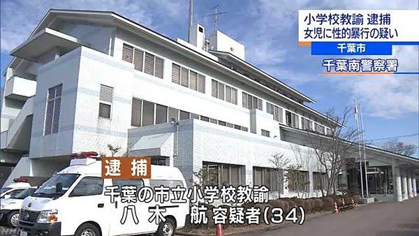 【千葉】市立誉田小教諭、朝礼後校舎内で女児に性的暴行 八木航容疑者逮捕