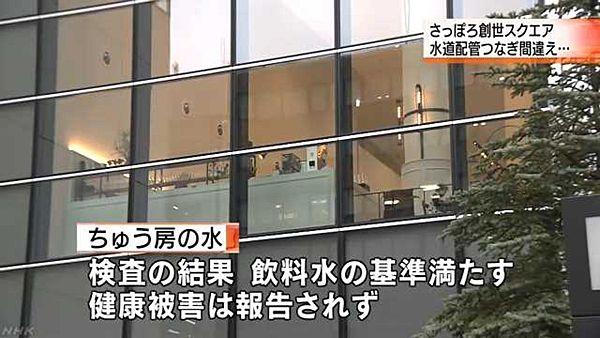 【札幌】創世スクエア内レストラン「DAFNE」 トイレ洗浄水を調理に使用=「健康被害ない…!?」