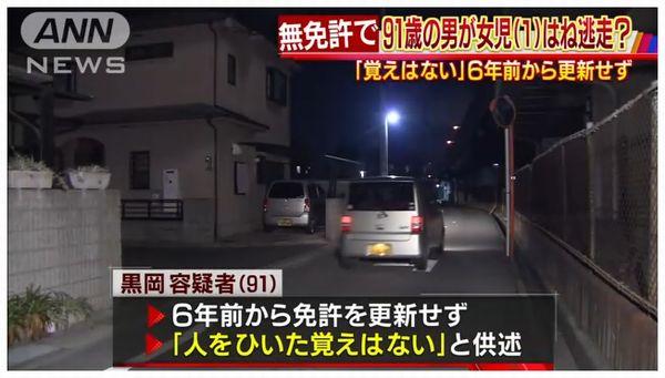 【加害高齢者事故】今度は川崎・認知症で免許取り消しの76歳、バスと接触=無免許運転