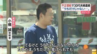 【大阪門真】生活保護不正受給で30代夫婦逮捕 「うちだけじゃないからね」=4年間で総額1,600万円