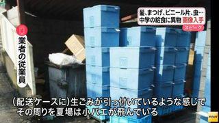 【兵庫神戸】中学校給食に虫、毛、金属片など混入86件 業者のケースに汚物!?=神戸市「契約上、業者変えられない」