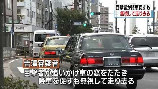 【吉澤ひとみ容疑者】下車促され逃走 110番までに夫とSNSで連絡